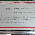 車内に掲示されている貼り紙(画像は菊地多聞@岐阜南工作局@m_gifu_modelさん提供)
