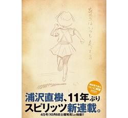 浦沢直樹「20世紀少年」以来のスピリッツ新連載