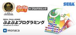 eスポーツ注目の『ぷよぷよプログラミング』(C)SEGA