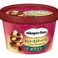 華やかなチェリーカスタードパイの味わい♡ハーゲンダッツ ミニカップ「チェリーカスタードパイ」は来年1月発売