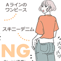 太って見えるよ…。着膨れしてみえる「NGコーデ」4つとは?
