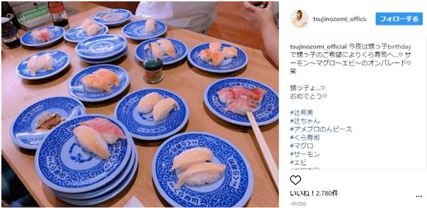 辻希美、またもや回転寿司を利用で大ブーイング「行儀が悪すぎる」