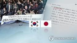 韓日局長協議では強制徴用賠償判決に関連した内容についても意見交換するとみられる(コラージュ)=(聯合ニュースTV)