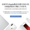 Apple Japan 金利0%キャンペーン 2019年8月30日まで