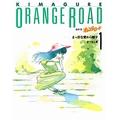 漫画家のまつもと泉さんが死去「きまぐれオレンジ☆ロード」を連載