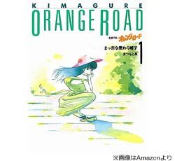 「きまぐれオレンジ☆ロード」作者のまつもと泉さん死去