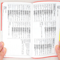 語彙力が足りない…感情を的確に表現したいとき役立つ辞典がヒット中