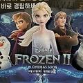 """『アナ雪2』が観客数1000万人突破の韓国、大ヒットだからこそ生じている""""騒動""""とは"""