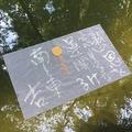恋愛パワースポット「八重垣神社」和紙を使った占いをやってみた