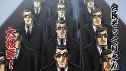 Agenda12「似非」より /(C)福本伸行・萩原天晴・三好智樹・橋本智広/講談社・帝愛グループ 広報部