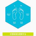 ASICSがAndroid用の無料アプリを開発 スマホで撮影し足のサイズを計測
