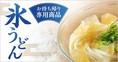 丸亀製麺 新感覚の「氷うどん」