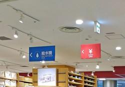 店内に入ると目立つ「給水機」の表示。