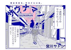 サウナマン第一話「訪問」 〜男はサウナで雑念にまみれる。