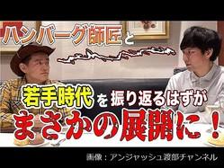 【動画】スピードワゴン井戸田潤、若手時代のイタい行動 「あの人」を先輩に自慢?