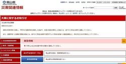 (画像は岡山県の緊急災害時専用のトップページのスクリーンショット)