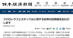 日本経済新聞のホームページ スクリーンショット
