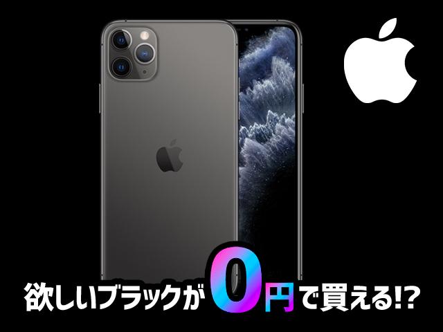 """【本日限定!】最新iPhoneや高級バッグが""""0円""""で購入できる衝撃のセール開催中!"""