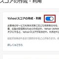 Yahoo!スコア提供へ 解除方法は
