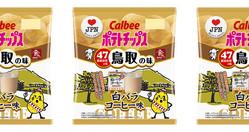 な、なんですと!?鳥取県の味「白バラコーヒー」を再現したポテトチップスが発売!