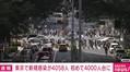 東京4058人の感染 初の4000人超