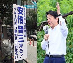 中野駅では看板とチラシだけで告知(C)日刊ゲンダイ