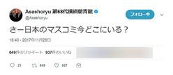 朝青龍のツイート(画像は朝青龍の公式ツイッターアカウントより)