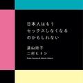 日本に蔓延する性行為への絶望 恋愛することのメリットなくなり