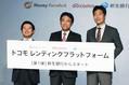 NTTドコモは信用スコアを活用し、金融機関向けの融資基盤を提供