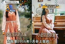 中国の通販サイト・淘宝で18着の洋服を購入した女性から着用後に返品を要求されたと訴えたネットショップに対し、別のネットショップから「商品のデザインを盗用された」との訴えが出た。