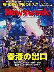 20190827issue_cover200.jpg