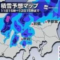 11日は天気下り坂…関東で初雪の可能性も 朝はさらに冷え込み