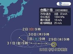 台風21号(チェービー)発生 8月に9個は24年ぶり