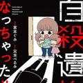 『自殺遺族になっちゃった!!』(宮本ぐみ:漫画、宮本ぺるみ:原作/竹書房)