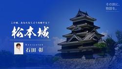 あーさんこと声優石田彰が松本城に降臨!あーさんの声で音声ガイド「松本城 - 戦う城」の配信開始