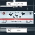 鉄道にまつわる「文字」の雑学 JR東海で見られる駅名標