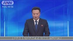 北朝鮮が漁船衝突に言及「強盗さながら」と賠償要求