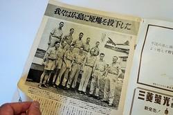 12人の搭乗員。存命者はいなくなった(『アサヒグラフ』1954年8月11日号)