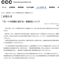 Tカードの会員情報を令状なく捜査機関に提供 展開するCCCが声明