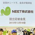 ニートの取締役が参加した2013年の設立会見(NEET株式会社提供)