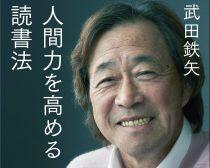 武田鉄矢『人間力を高める読書法』(2016/12/17、プレジデント社)