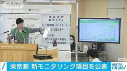 東京都 新モニタリング項目を公表
