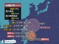 猛烈な台風2号、中心気圧895hPaに 900h...