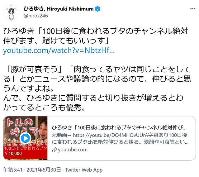 『100日後に食われるブタ』をひろゆき氏が絶賛!