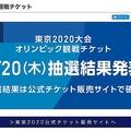 東京五輪チケットの抽選結果が6月20日に発表 サイト混雑の見込み