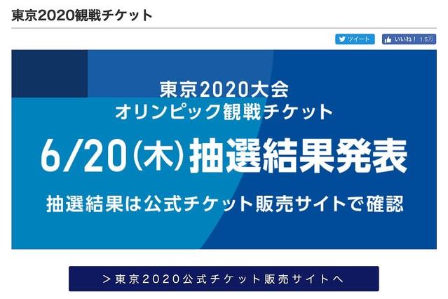東京五輪チケット詐欺にご用心!当選メールが届いても……URLが書いてあったら全部ニセモノです