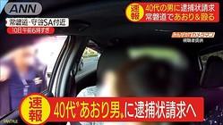 """40代""""あおり男""""に逮捕状請求へ 映像などで断定"""