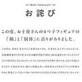 「ヤフオク!」とのコラボ企画のおそ松さんフィギュア 商品に不備が発覚