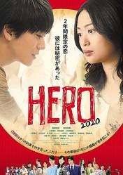 西条みつとしの舞台を映画化したハートウォーミングコメディ「HERO 2020」 (C)「HERO」〜2020〜製作委員会