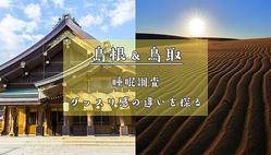 【島根(1位)・鳥取(39位)】隣接してるのに全然違う「ぐっすり感」の違いを探る